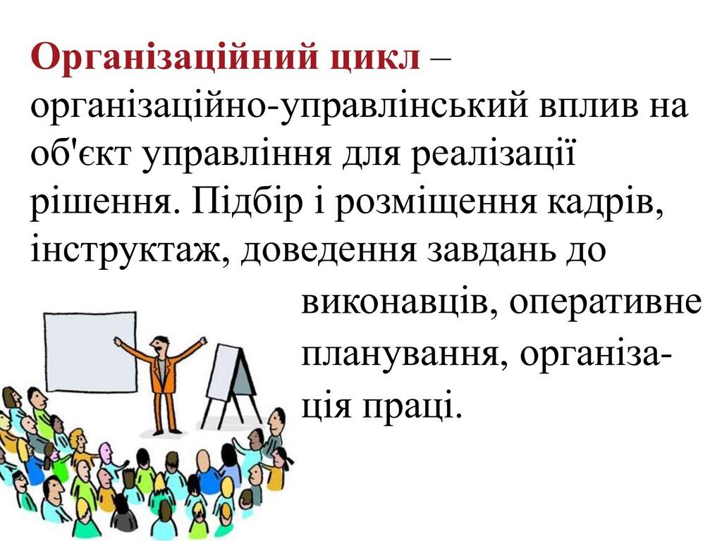 Організаційний цикл – організаційно-управлінськ...