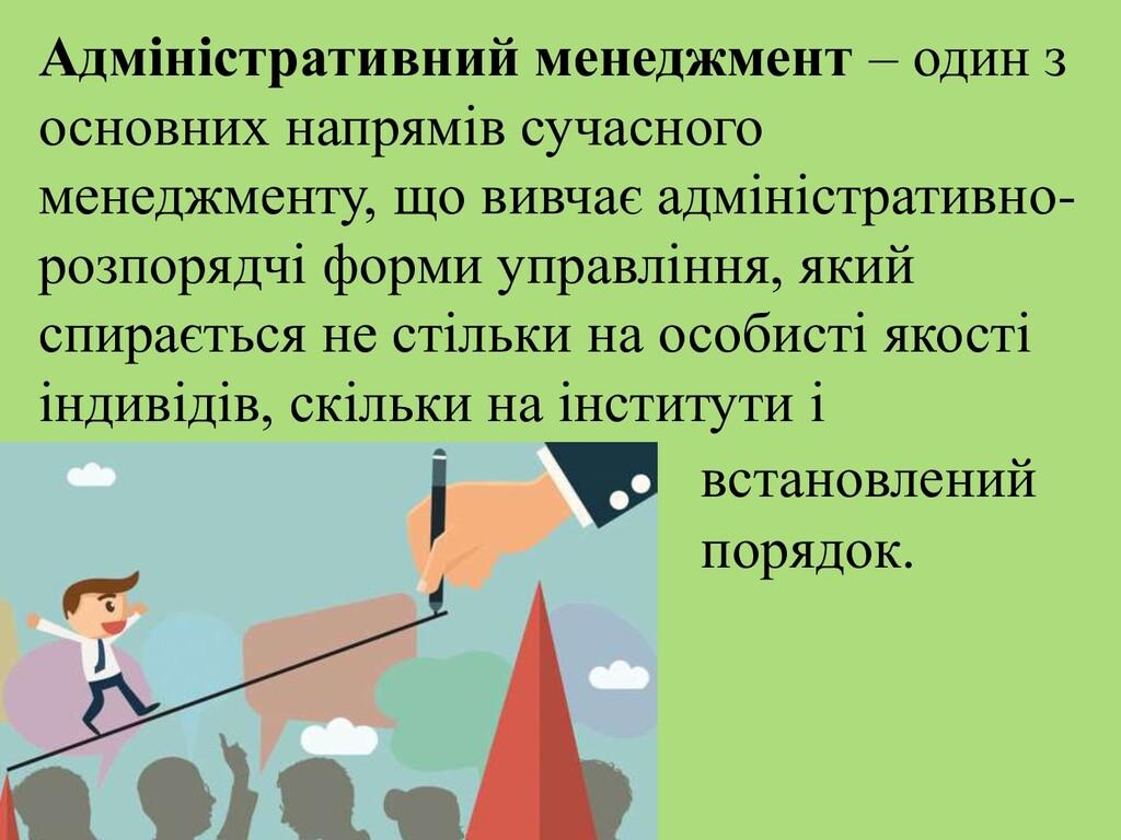 Адміністративний менеджмент – один з основних н...