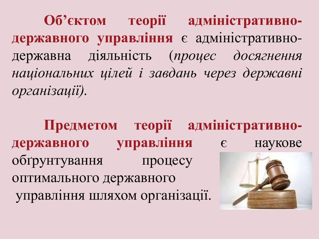 Об'єктом теорії адміністративно- державного упр...