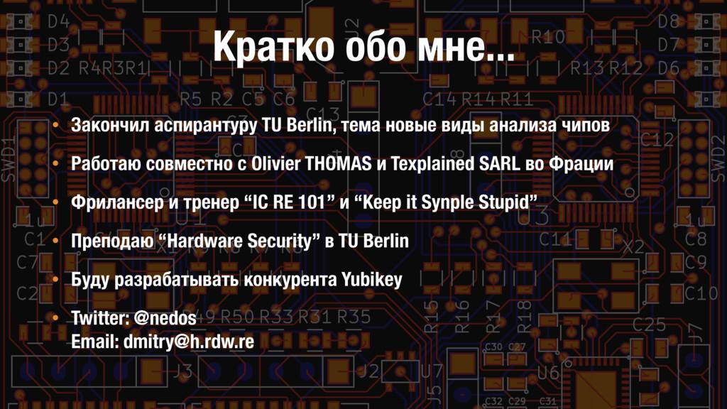 • Закончил аспирантуру TU Berlin, тема новые ви...