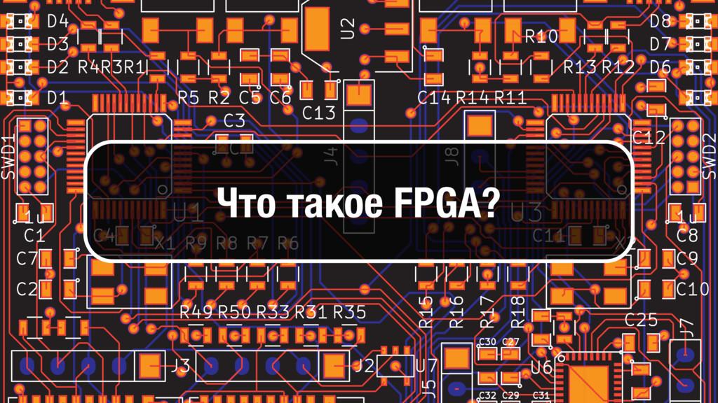 Что такое FPGA?