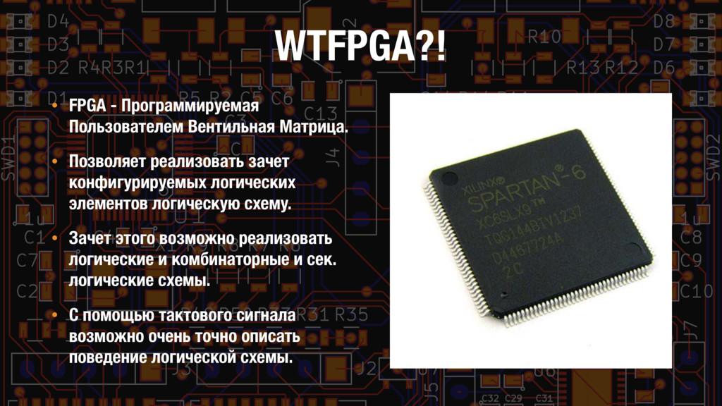 WTFPGA?! • FPGA - Программируемая Пользователем...