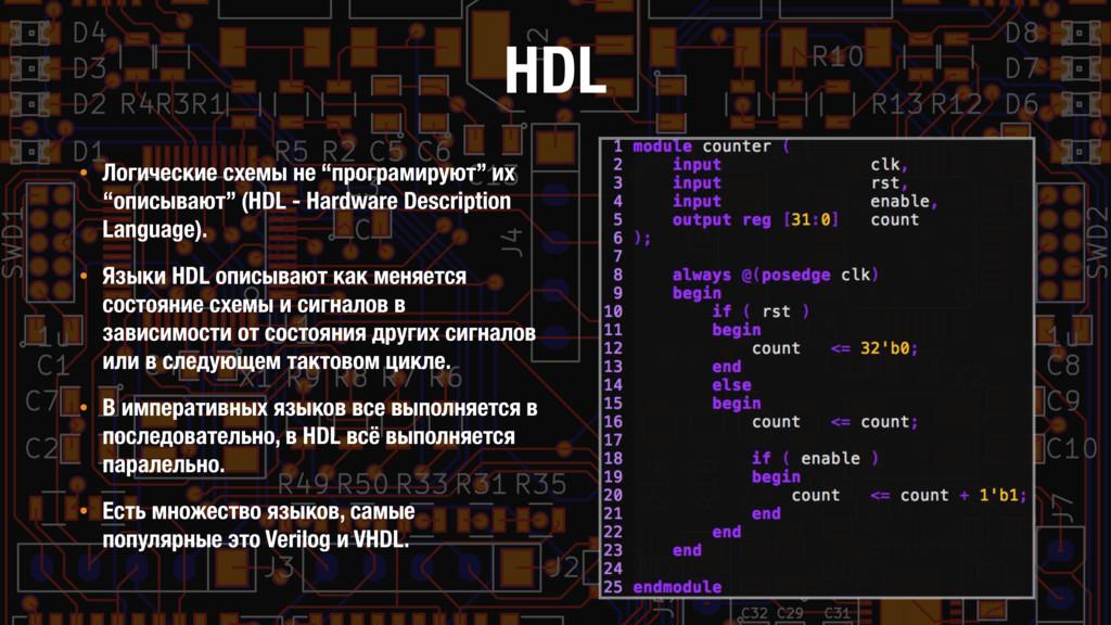 """HDL • Логические схемы не """"програмируют"""" их """"оп..."""