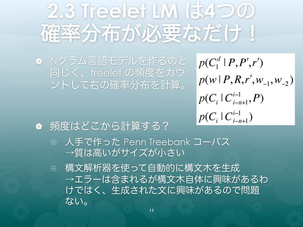 2.3 Treelet LM 4ͭͷ ͕֬ඞཁͳ͚ͩʂ | NάϥϜݴޠϞσϧ...