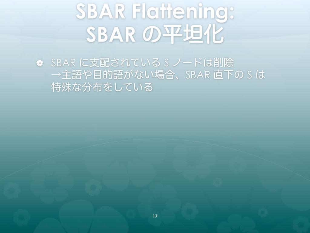 SBAR Flattening: SBAR ͷฏୱԽ | SBAR ʹࢧ͞Ε͍ͯΔ S...