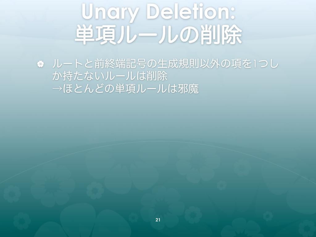 Unary Deletion:  ୯߲ϧʔϧͷআ | ϧʔτͱલऴه߸ͷੜنଇҎ...