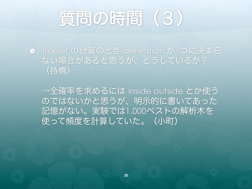 ࣭ͷؒʢ̏ʣ | Treelet ͷܭͷͱ͖ derivation ͕1ͭʹܾ·Β...