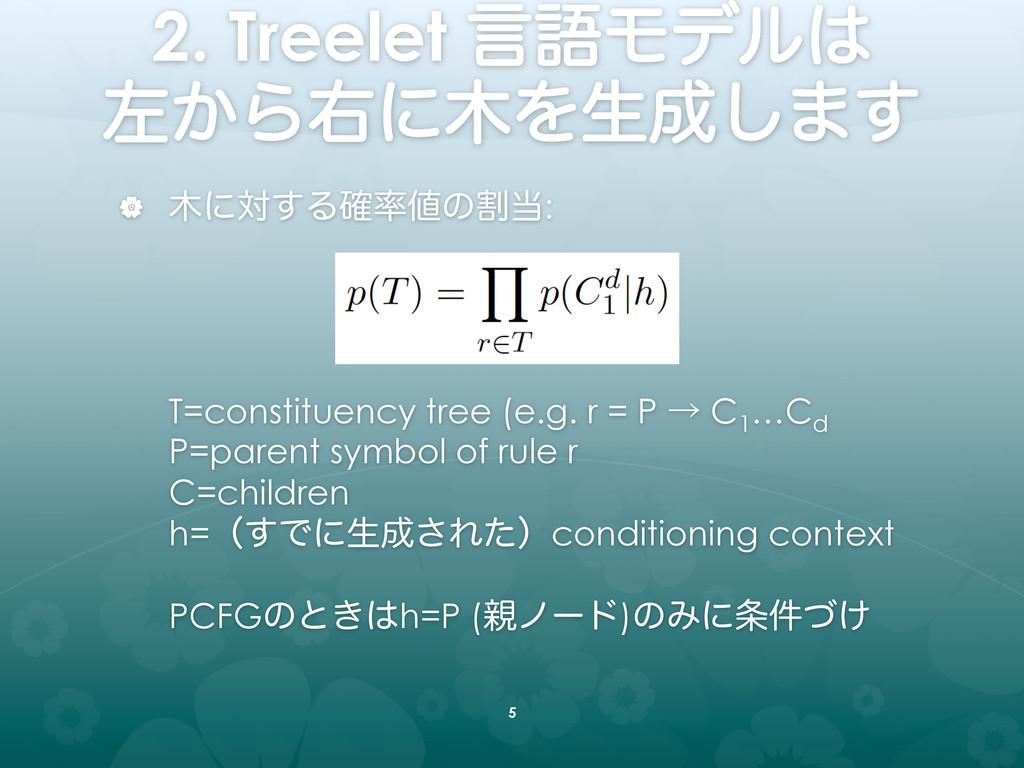 2. Treelet ݴޠϞσϧ ࠨ͔ΒӈʹΛੜ͠·͢ | ʹର͢Δ֬ͷׂ...