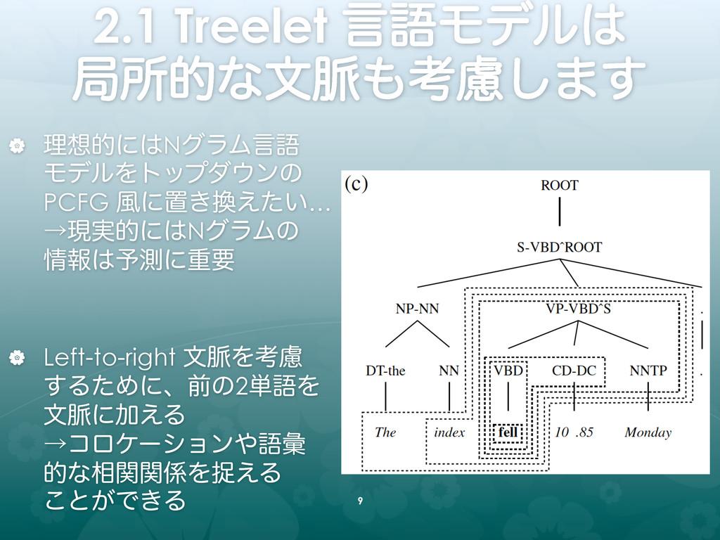 2.1 Treelet ݴޠϞσϧ ہॴతͳจ຺ߟྀ͠·͢ | ཧతʹNάϥϜ...