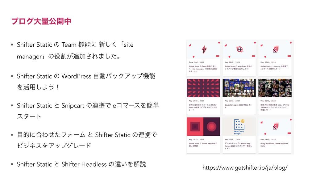 • Shifter Static ͷ Team ػʹ ৽͘͠ʮsite managerʯͷ...