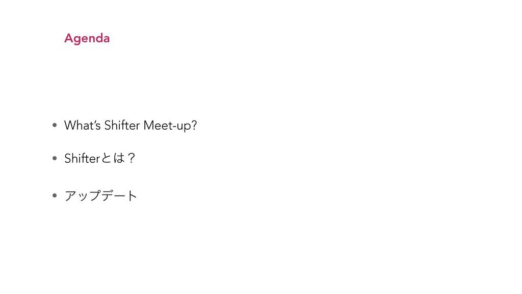 • What's Shifter Meet-up? • Shifterͱʁ • Ξοϓσʔτ...