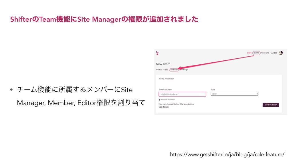 • νʔϜػʹॴଐ͢ΔϝϯόʔʹSite Manager, Member, Editorݖݶ...