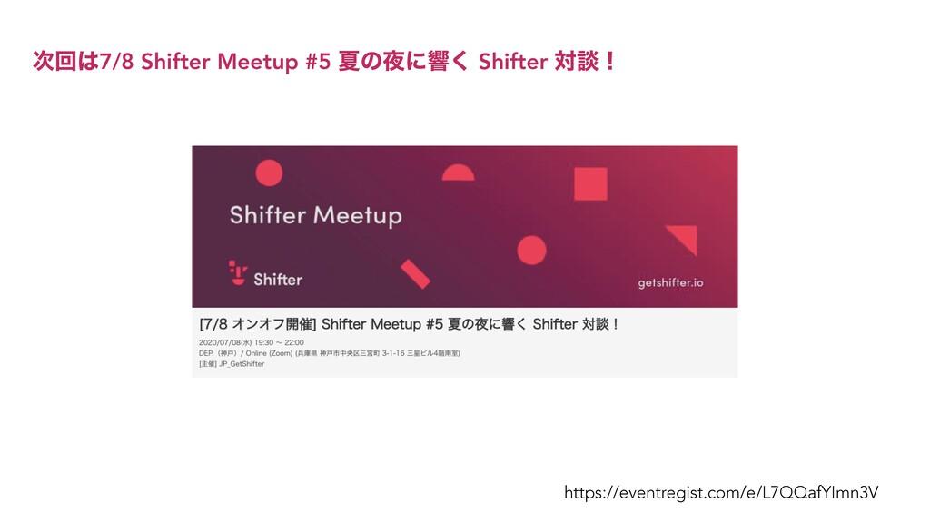 ճ7/8 Shifter Meetup #5 Նͷʹڹ͘ Shifter ରஊʂ htt...