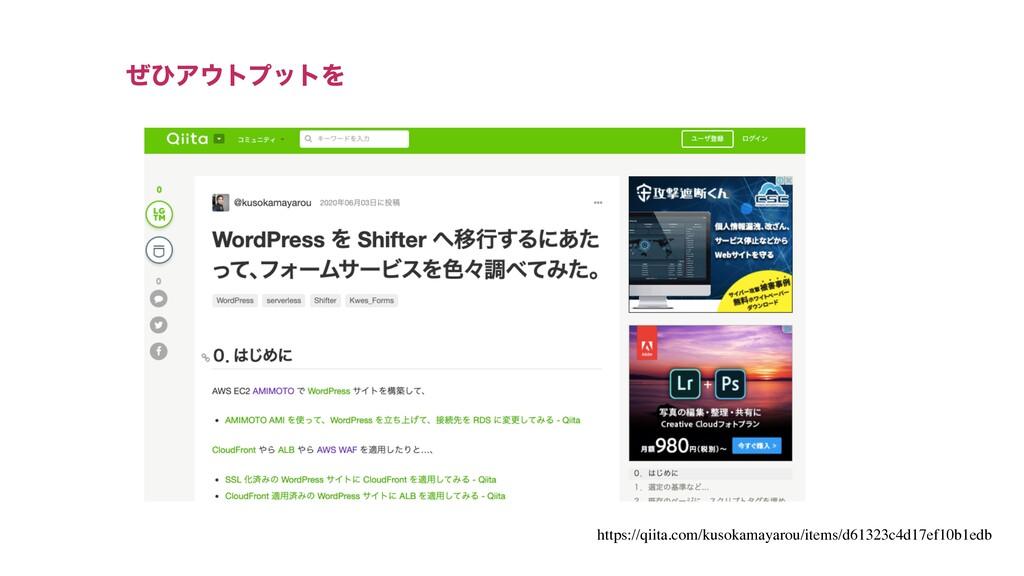 ͥͻΞτϓοτΛ https://qiita.com/kusokamayarou/items...