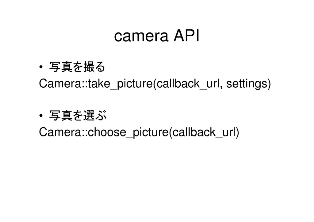 camera API • 写真を撮る Camera::take_picture(callbac...