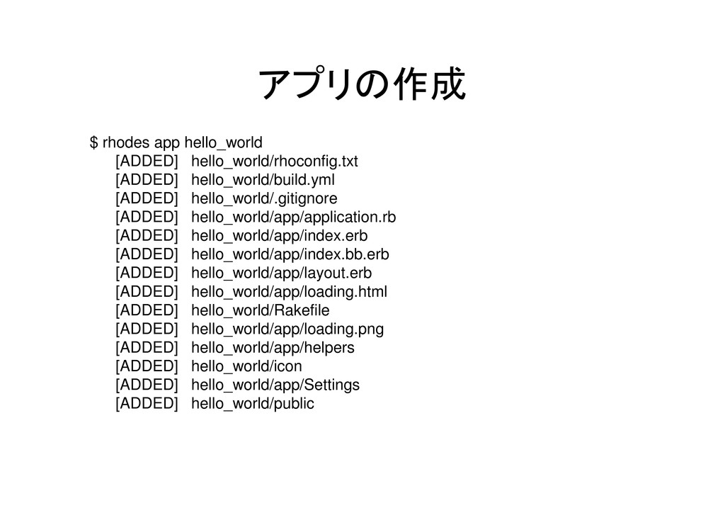 アプリの作成 $ rhodes app hello_world [ADDED] hello_w...