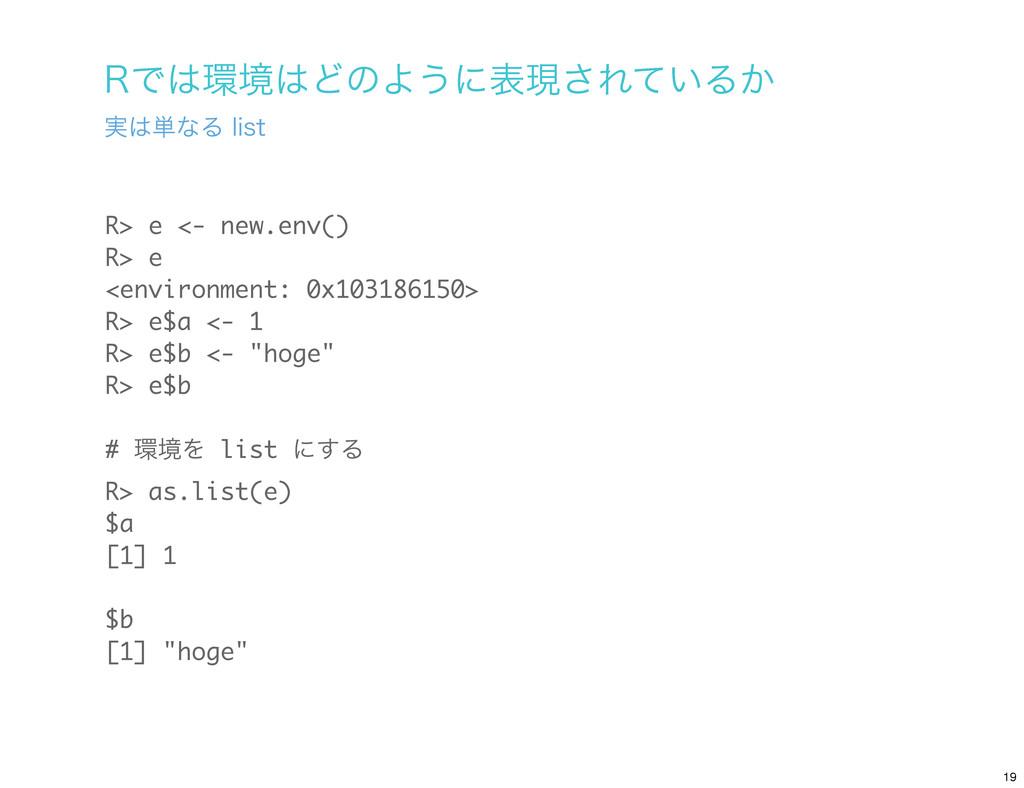 3ͰڥͲͷΑ͏ʹදݱ͞Ε͍ͯΔ͔ ࣮୯ͳΔMJTU R> e <- new.env(...