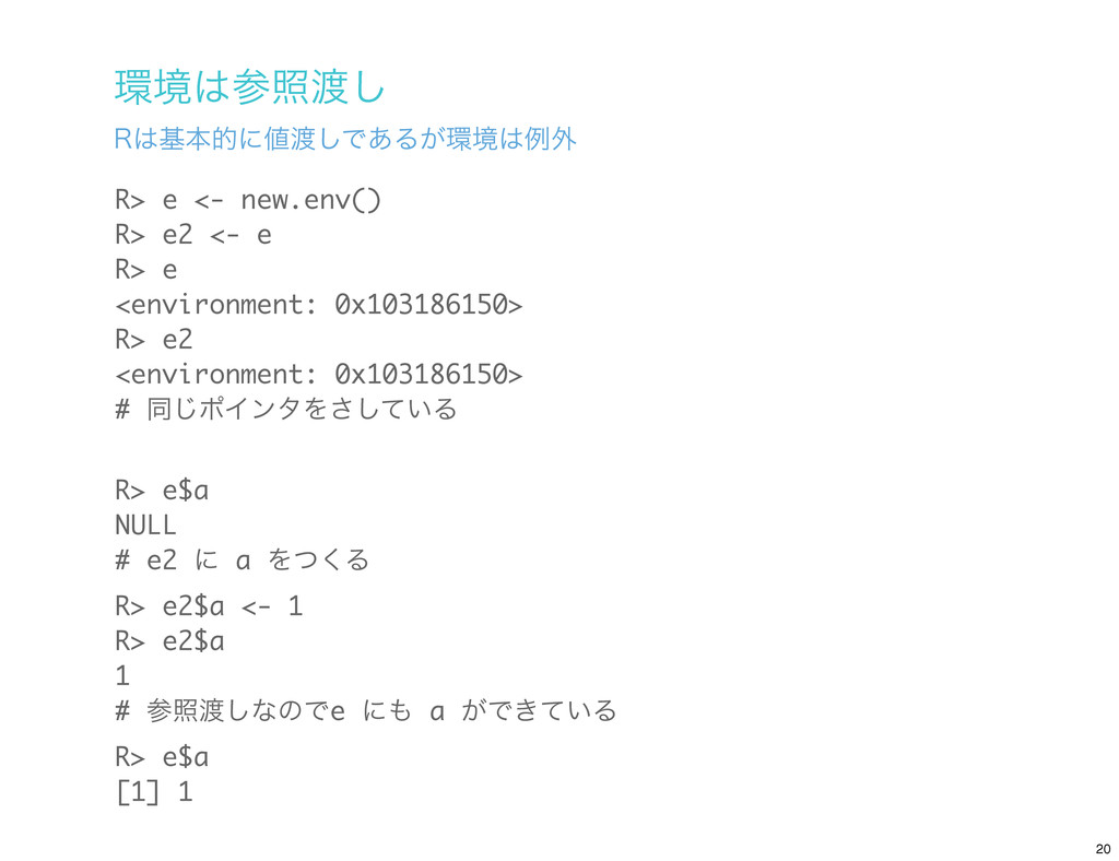 ڥর͠ 3جຊతʹ͠Ͱ͋Δ͕ڥྫ֎ R> e <- new.env() R>...
