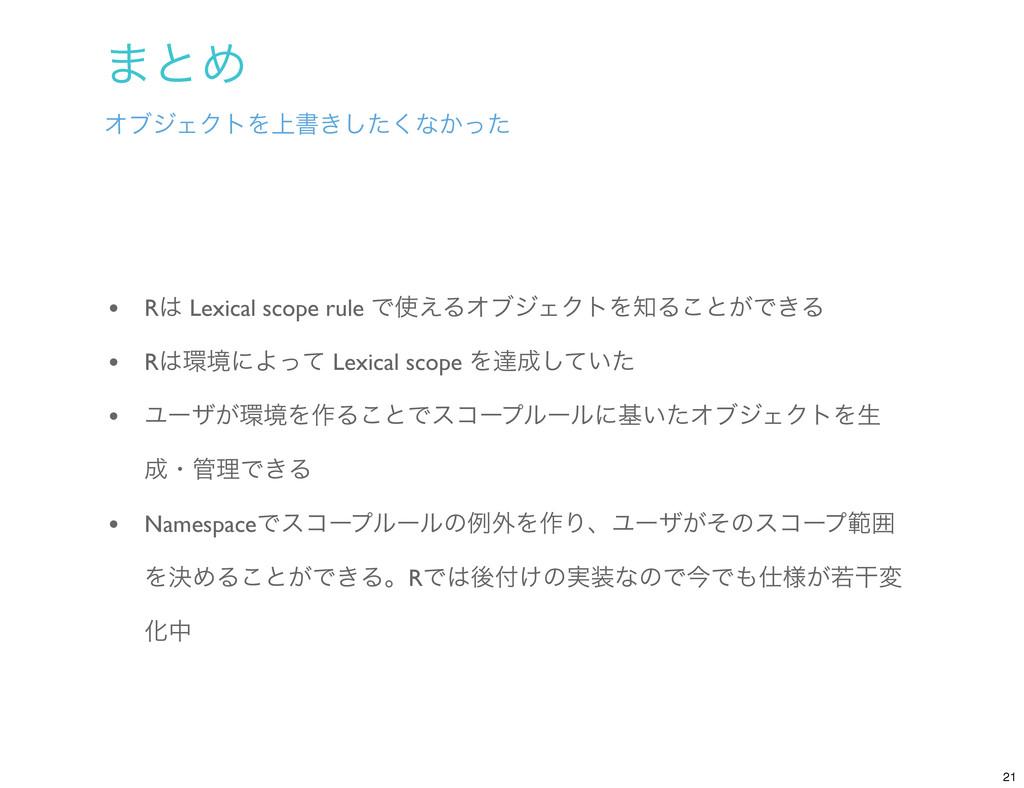 ·ͱΊ ΦϒδΣΫτΛ্ॻ͖ͨ͘͠ͳ͔ͬͨ • R Lexical scope rule Ͱ...
