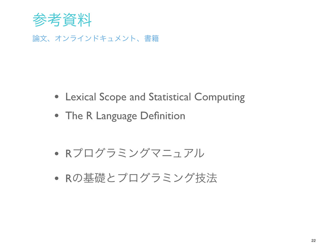 ߟྉ จɺΦϯϥΠϯυΩϡϝϯτɺॻ੶ • Lexical Scope and Stat...