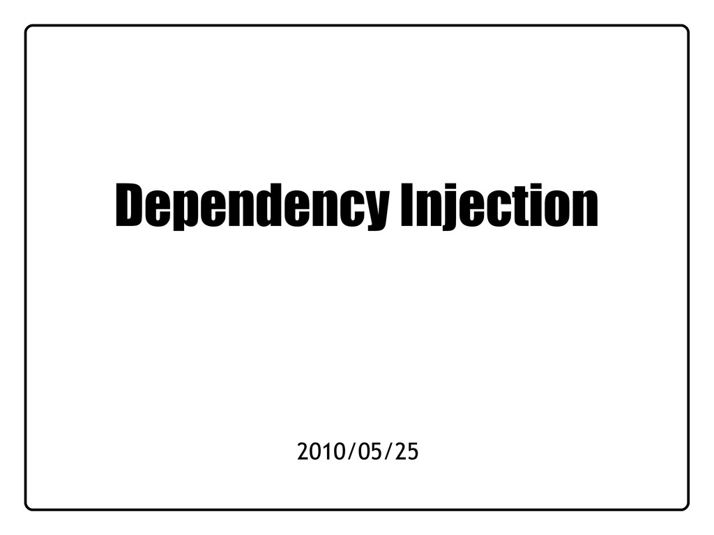 Dependency Injection 2010/05/25