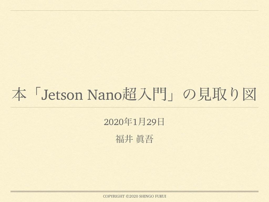 COPYRIGHT ©2020 SHINGO FUKUI ຊʮJetson Nanoೖʯͷ...