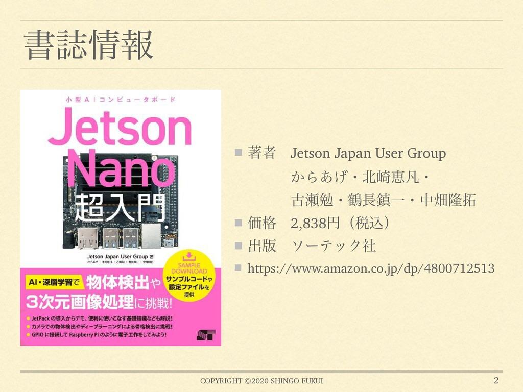 COPYRIGHT ©2020 SHINGO FUKUI ॻࢽใ ஶऀɹJetson Jap...