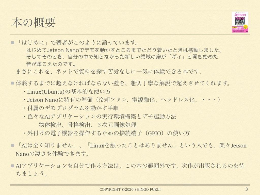 COPYRIGHT ©2020 SHINGO FUKUI ຊͷ֓ཁ ʮ͡ΊʹʯͰஶऀ͕͜ͷΑ...
