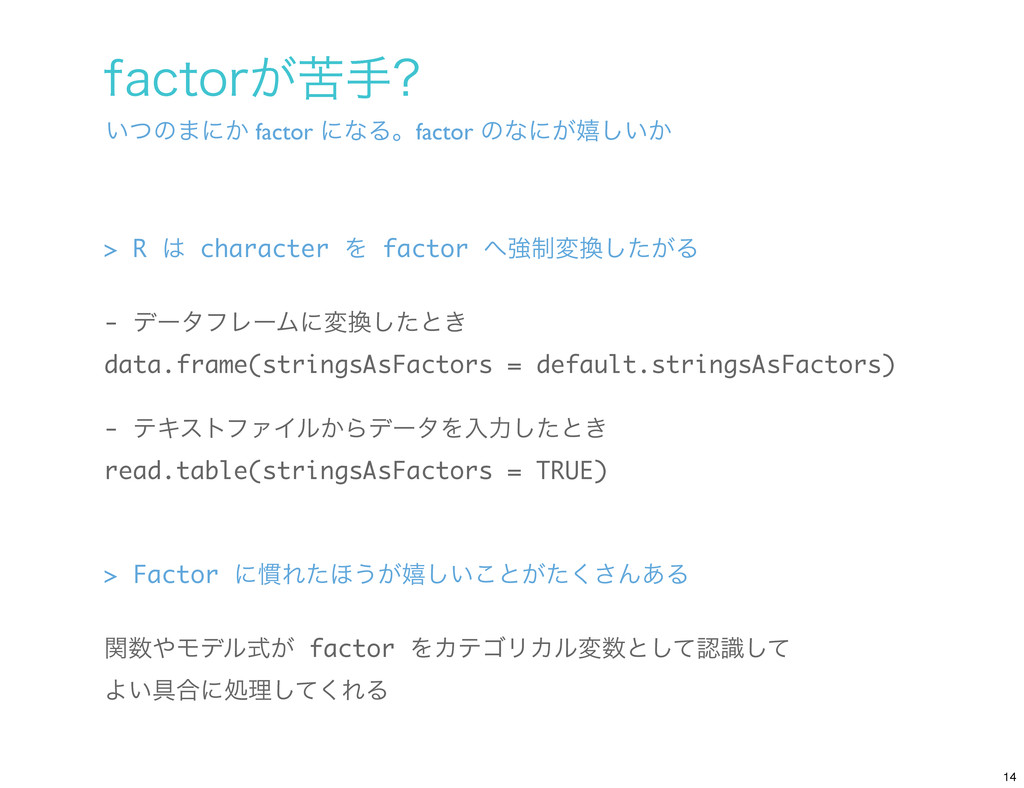 ͍ͭͷ·ʹ͔ factor ʹͳΔɻfactor ͷͳʹ͕خ͍͔͠ GBDUPS͕ۤख > R...