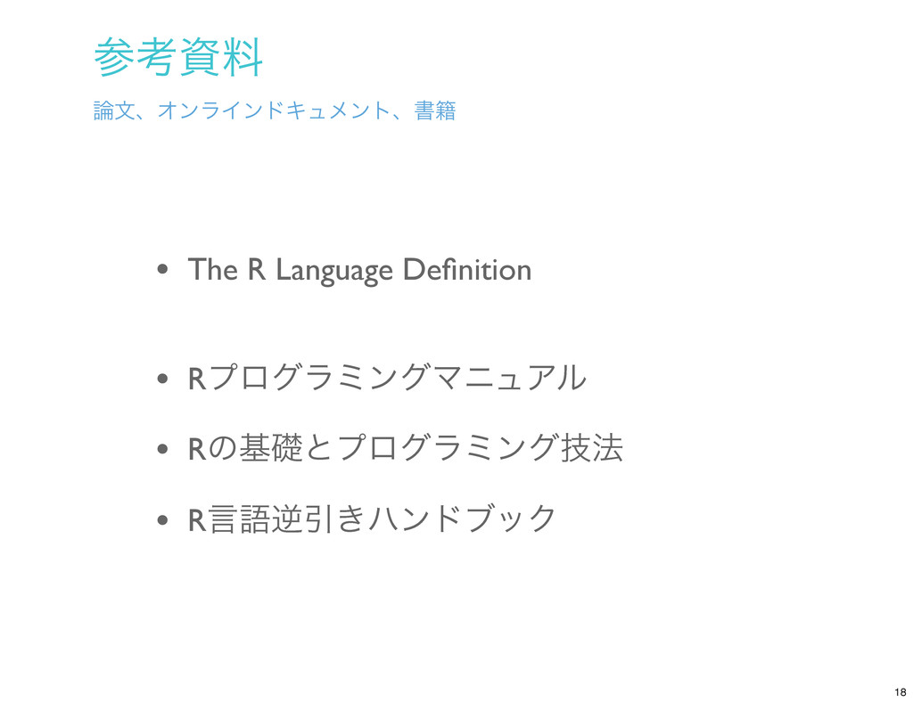 ߟྉ จɺΦϯϥΠϯυΩϡϝϯτɺॻ੶ • The R Language Definiti...