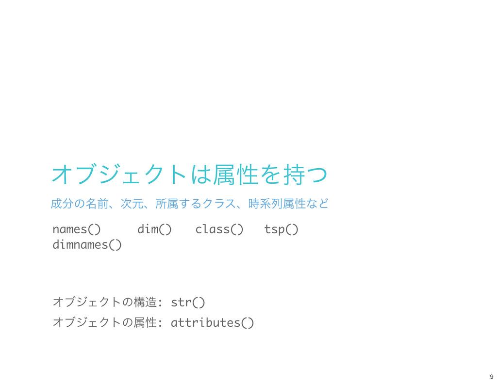 ΦϒδΣΫτଐੑΛͭ ͷ໊લɺݩɺॴଐ͢ΔΫϥεɺܥྻଐੑͳͲ names() d...