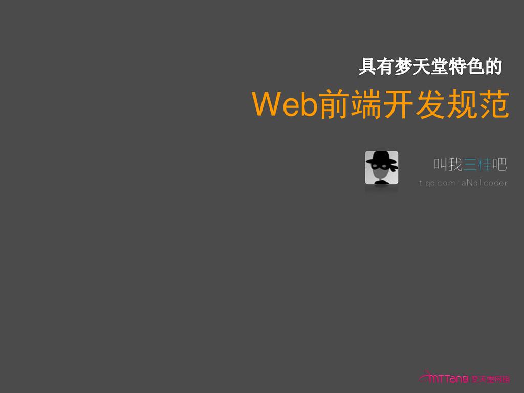 Web前端开发规范