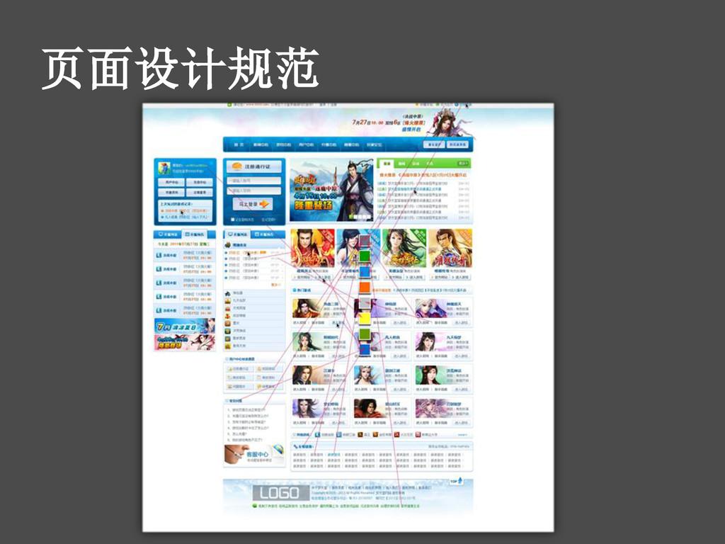 页面设计规范