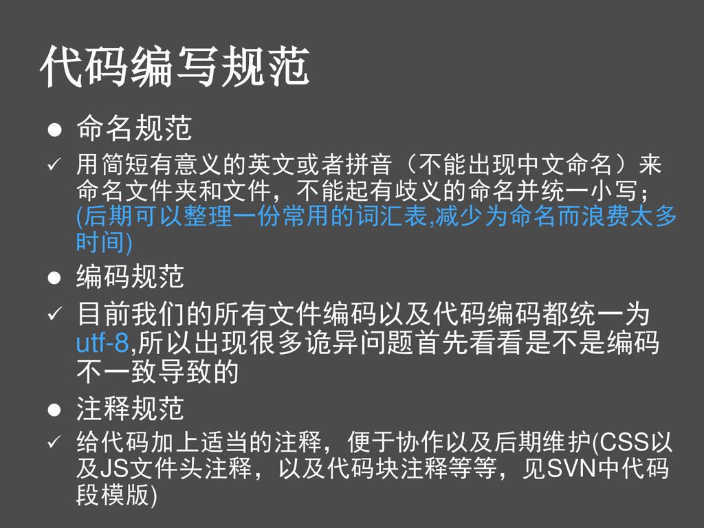 代码编写规范  命名规范  用简短有意义的英文或者拼音(不能出现中文命名)来 命名文件夹和...