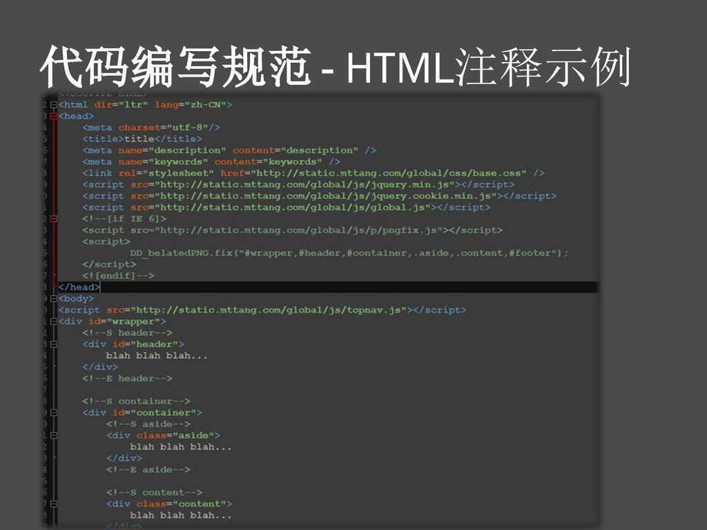 代码编写规范 - HTML注释示例