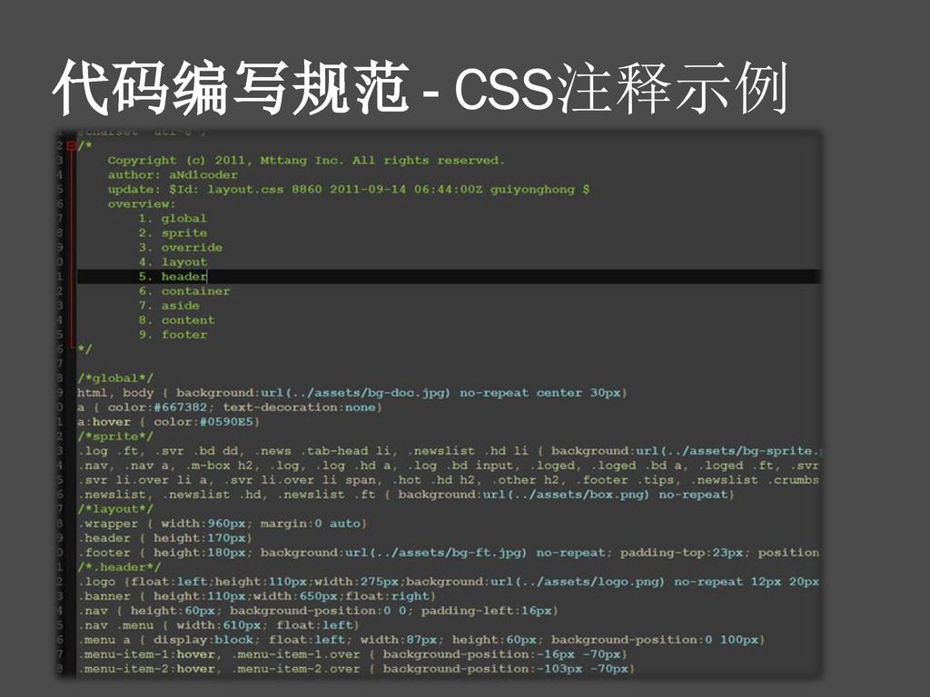 代码编写规范 - CSS注释示例