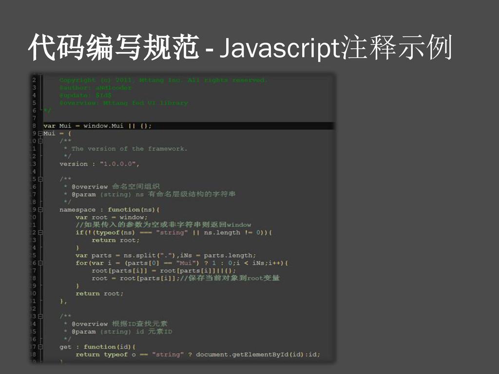 代码编写规范 - Javascript注释示例 