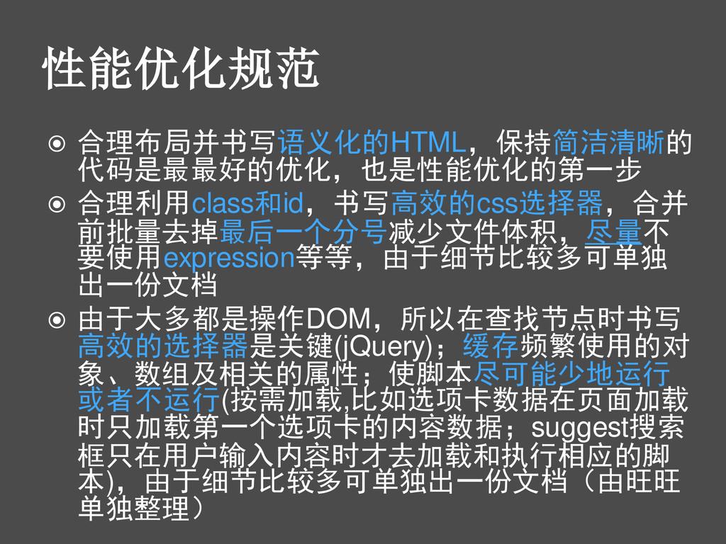 性能优化规范  合理布局并书写语义化的HTML,保持简洁清晰的 代码是最最好的优化,也是性能...
