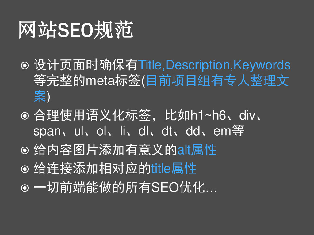 网站SEO规范  设计页面时确保有Title,Description,Keywords 等完...