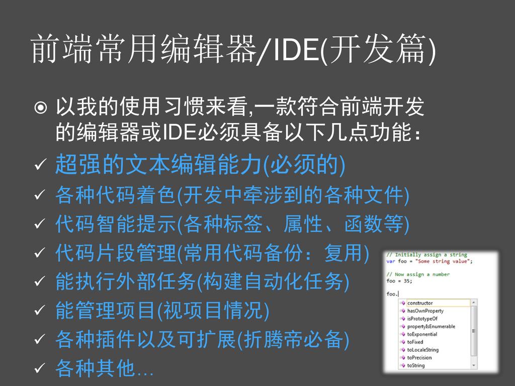 前端常用编辑器/IDE(开发篇)  以我的使用习惯来看,一款符合前端开发 的编辑器或IDE必...