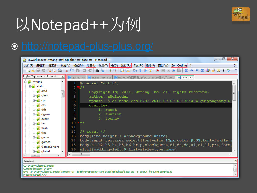 以Notepad++为例  http://notepad-plus-plus.org/