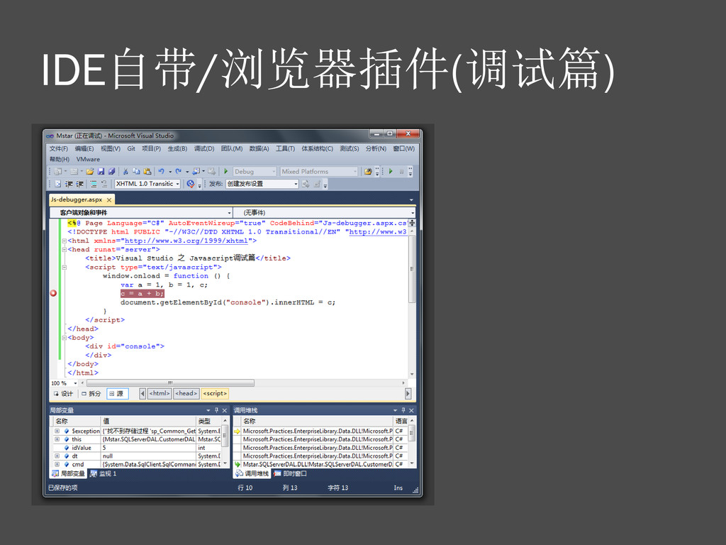 IDE自带/浏览器插件(调试篇)