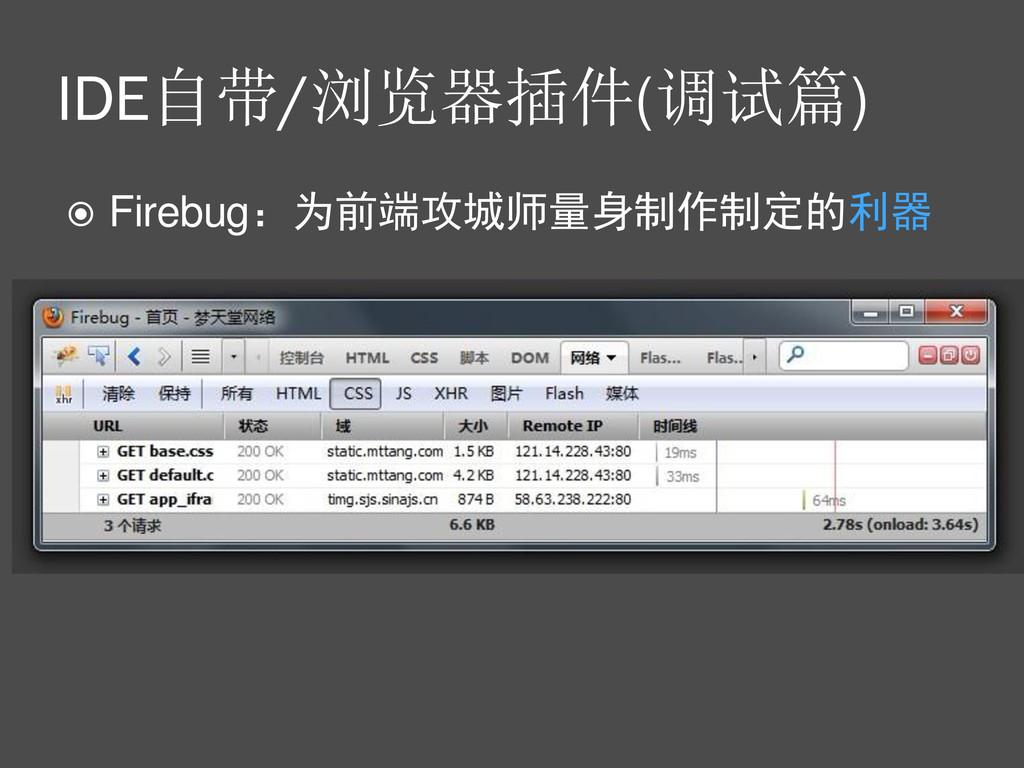 IDE自带/浏览器插件(调试篇)  Firebug:为前端攻城师量身制作制定的利器