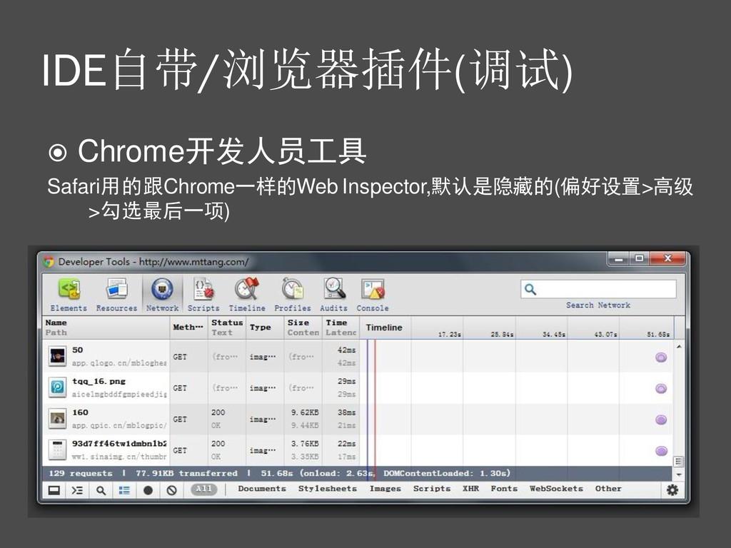 IDE自带/浏览器插件(调试)  Chrome开发人员工具 Safari用的跟Chrome一...