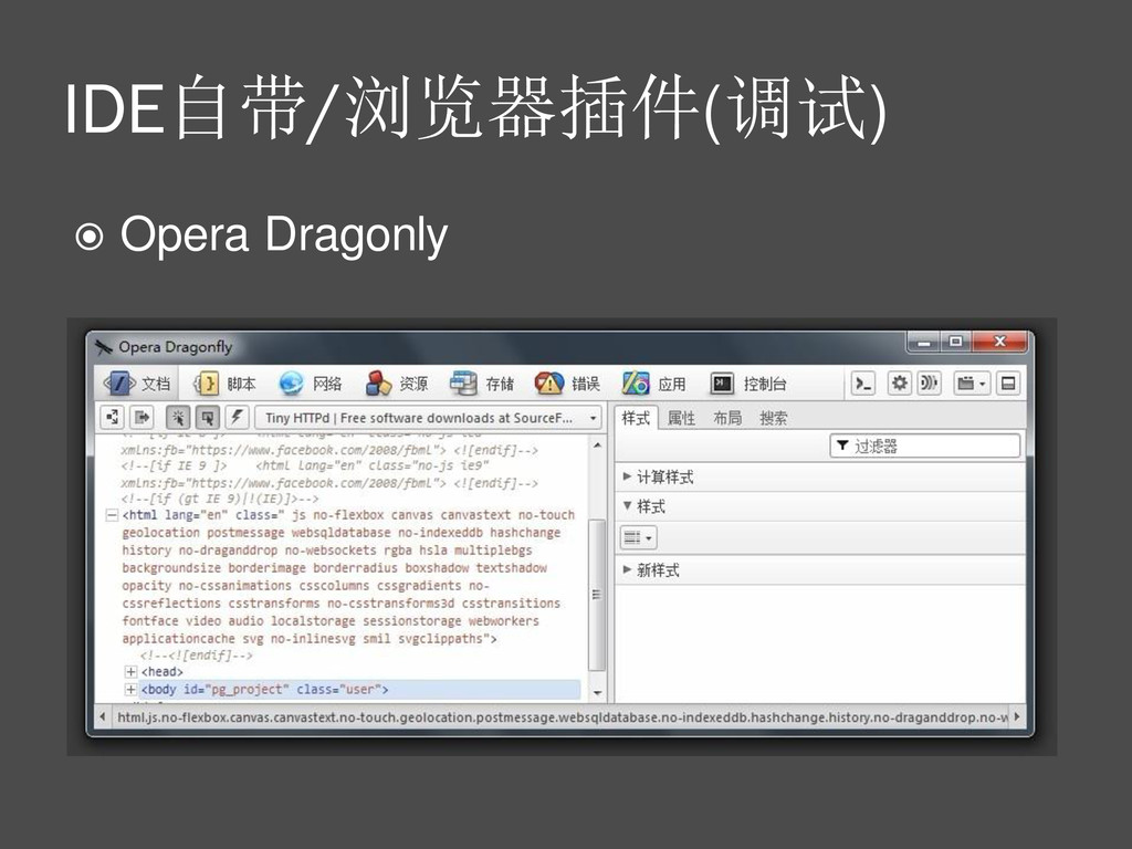 IDE自带/浏览器插件(调试)  Opera Dragonly