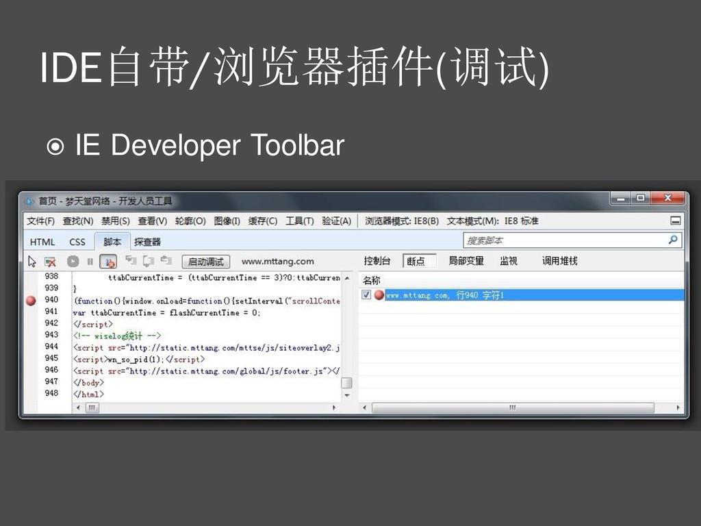 IDE自带/浏览器插件(调试)  IE Developer Toolbar