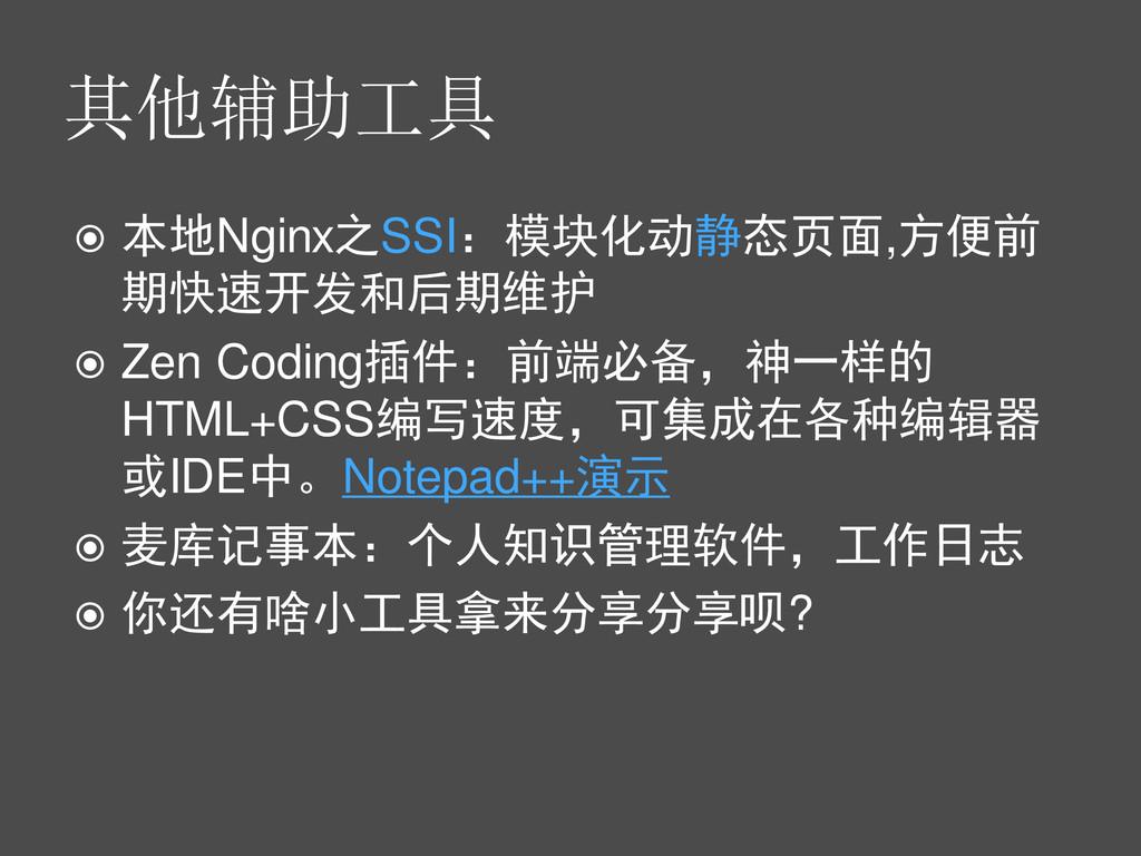 其他辅助工具  本地Nginx之SSI:模块化动静态页面,方便前 期快速开发和后期维护  ...