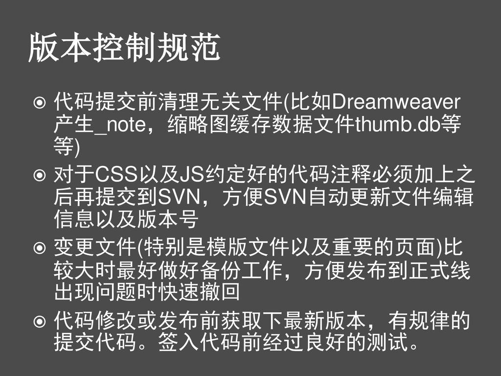 版本控制规范  代码提交前清理无关文件(比如Dreamweaver 产生_note,缩略图缓...
