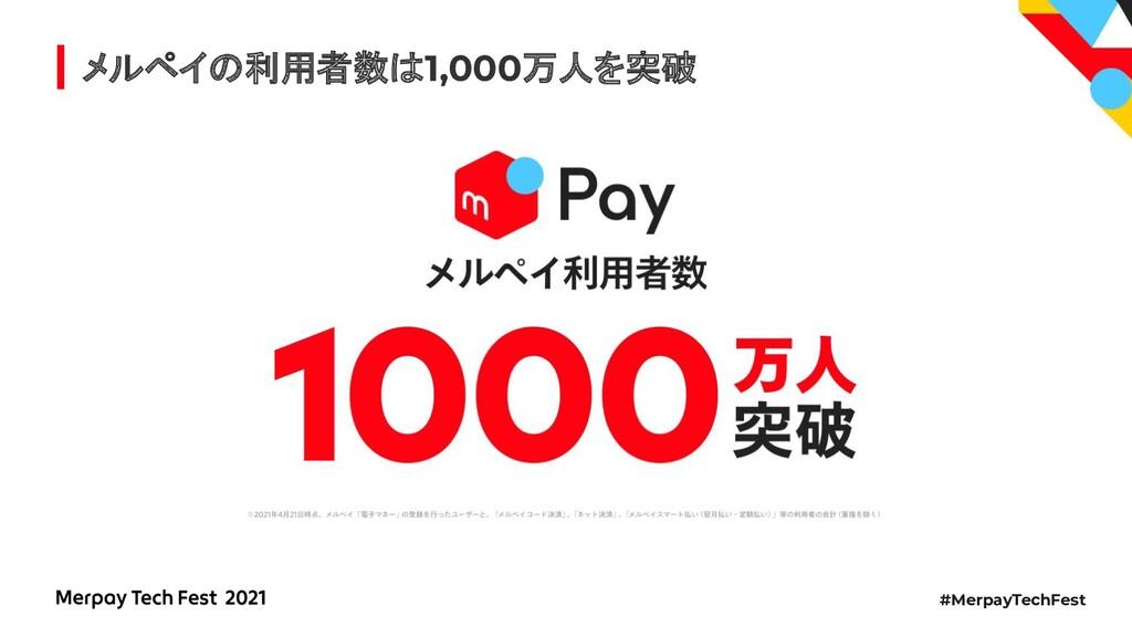 #MerpayTechFest メルペイ 利用者数 1,000万人を突破
