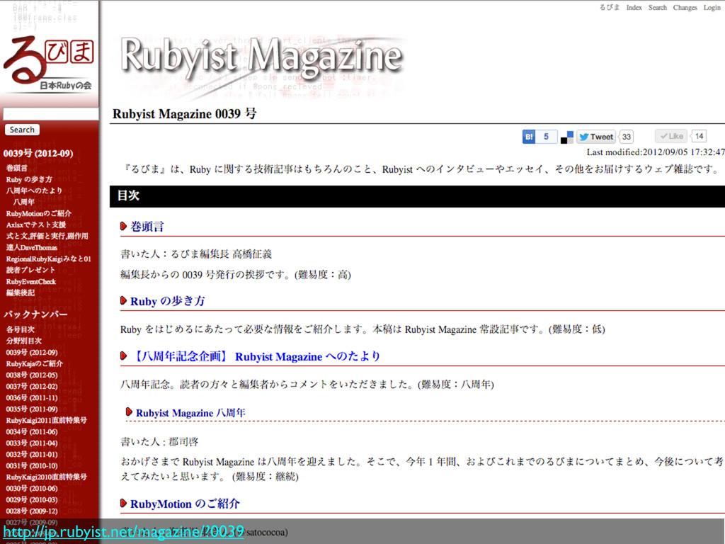 http://jp.rubyist.net/magazine/?0039